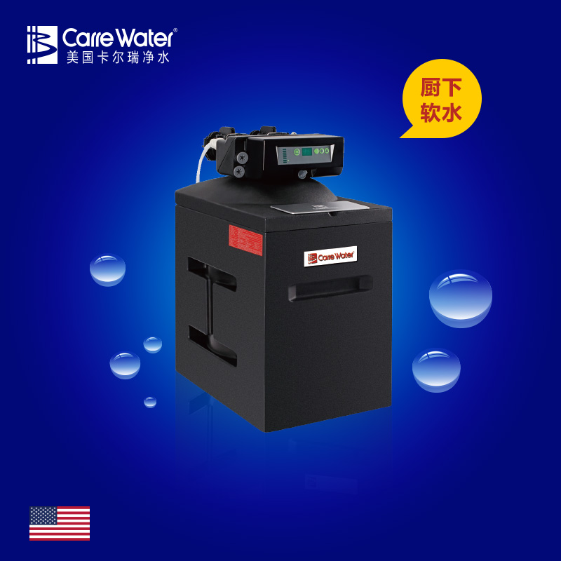 C8001中央软水机